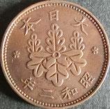 桐1銭青銅貨 昭和2年