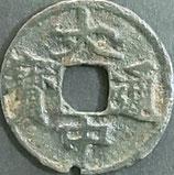 大中通宝 西暦1361年