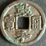 政和通宝 西暦1111年