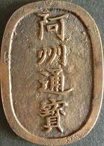 阿州通寶(一匁銅札)