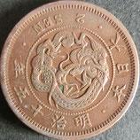 2銭銅貨 明治15年