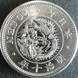 竜20銭銀貨(明治10年)