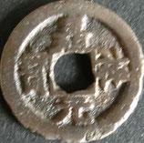 嘉祐通宝 西暦1056年