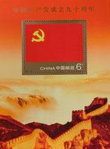 中国共産党90周年小型シート