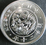 竜20銭銀貨(明治20年)