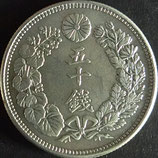 旭日50銭銀貨 大正4年