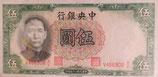中央銀行五圓 未使用