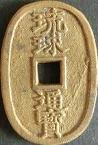 琉球通寶(中字・手形印)