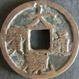 大観通寶 西暦1107年