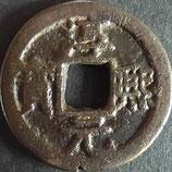 大型淳煕元宝 西暦1175年
