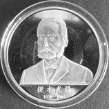 純銀貨 榎本武揚 1836~1908年