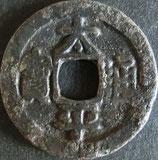 太平通宝 西暦976年