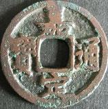 嘉定通宝 西暦1208年