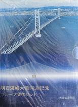 明石海峡大橋開通記念1998プルーフ貨幣セット