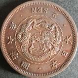 2銭銅貨 明治6年