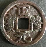 正隆元宝 西暦1158年