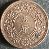 5厘青銅貨 大正7年