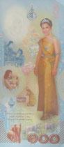 タイ王国王妃生誕72年記念紙幣 未使用