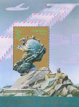 万国郵便連合120周年小型シート