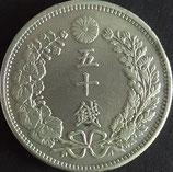 竜50銭銀貨(上切) 明治36年