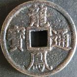 大型龍鳳通寶 西暦1358年