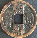 朝鮮通寶(長字潤緑) 西暦1424年