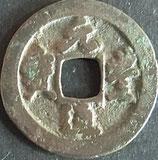 元豊元宝 西暦1078年
