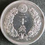 竜20銭銀貨 明治9年
