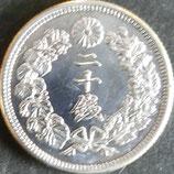旭日20銭銀貨 明治42年