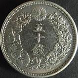 旭日50銭銀貨 大正6年