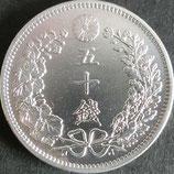 竜50銭銀貨  明治31年 上切