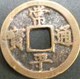 大型常平通宝(折二) 西暦1679年