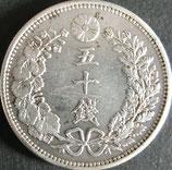 竜50銭銀貨(下切)