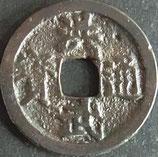 洪武通寶(淅) 西暦1368年