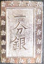 安政一分銀(Bd)