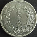 竜50銭銀貨(上切) 明治32年