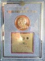 昭和天皇御真影金メダル