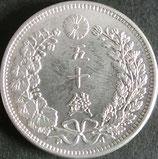 竜50銭銀貨 明治37年