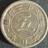 菊5銭白銅貨 明治26年