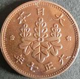 桐1銭青銅貨 大正7年