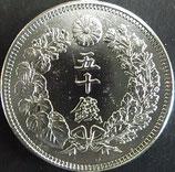 旭日50銭銀貨(明治42年)