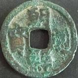 朝鮮通宝 西暦1423年