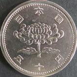 菊穴ナシ50円ニッケル貨 昭和33年