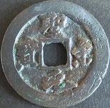 大型聖宋元宝 西暦1101年