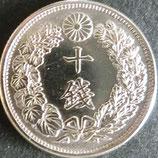 旭日10銭銀貨(大正6年)