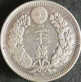 竜20銭銀貨(後期) 明治8年