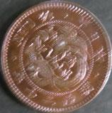 半銭銅貨 明治20年