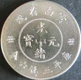 雲南省造 光緒元寶 庫平三銭六分