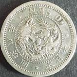 竜10銭銀貨 明治8年