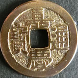 嘉慶通宝 西暦1796年